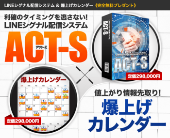 ACT-S.png
